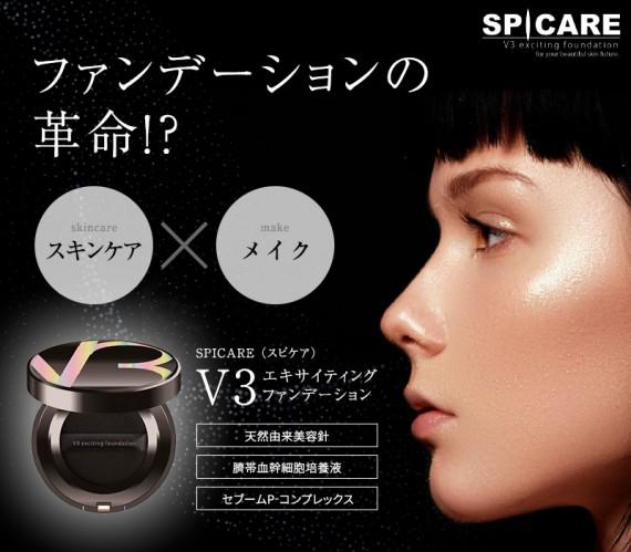 Spicare v3 ファンデーション 通販